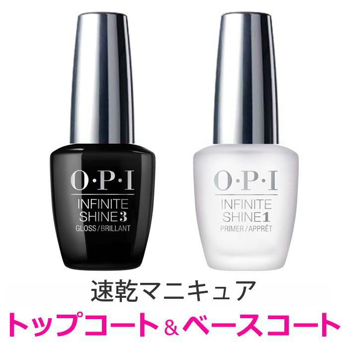 OPI INFINITE SHINE オーピーアイ インフィニットシャイン ベースコート&トップコート セット 各15ml 速乾 持ちUP 発色