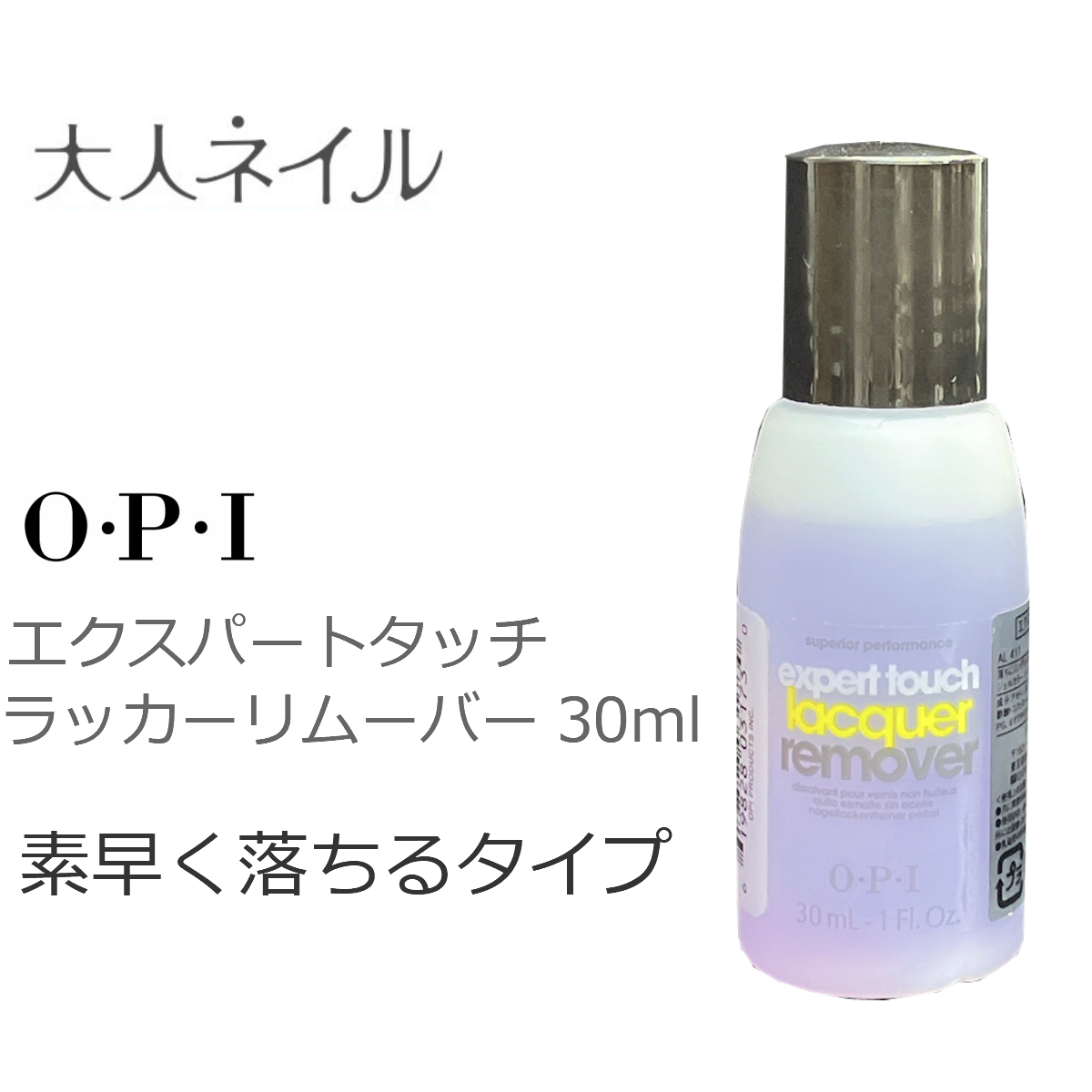 OPI(オーピーアイ) 除光液 エクスパートタッチラッカーリムーバー 30ml カラー除去 検定