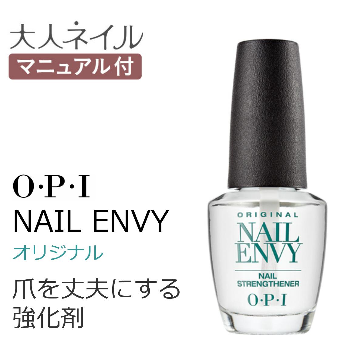 OPI オーピーアイ ネイルエンビー オリジナル 爪強化剤 爪割れ 薄い爪 二枚爪 ベースコート 15ml