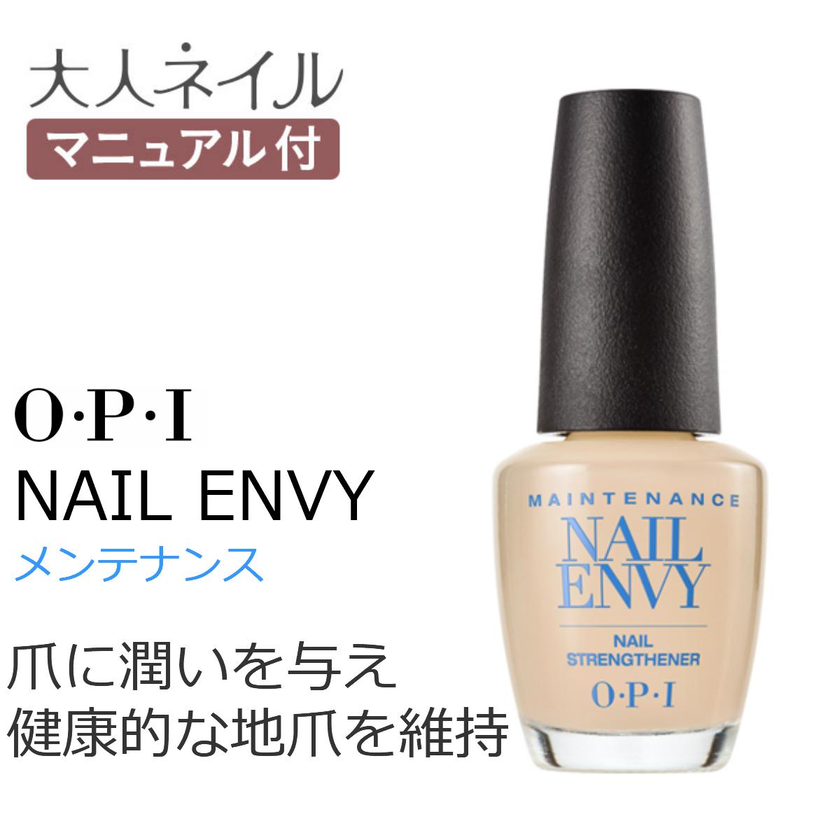 OPI(オーピーアイ) ネイルエンビーメンテナンス(爪強化剤)15ml