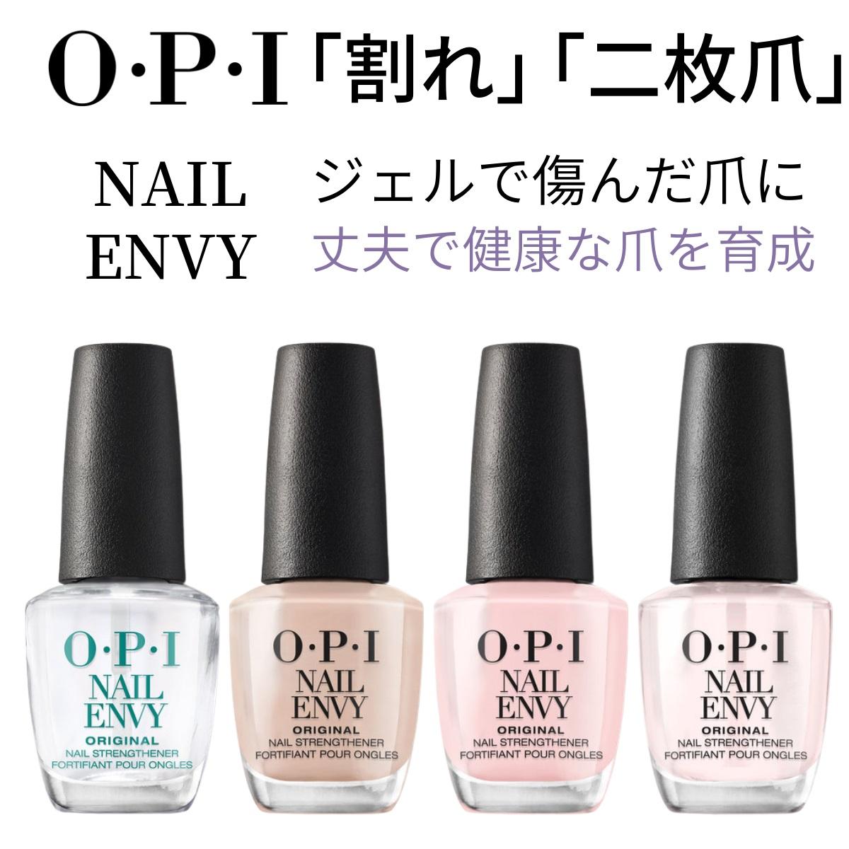 国内正規品 OPI オーピーアイ ネイルエンビー 15ml opi 爪強化剤 爪割れ 薄い爪 二枚爪 ベースコート ネイルケア