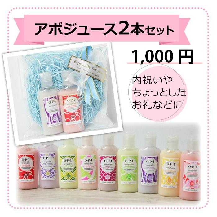 [ギフト] OPI オーピーアイ  アボジュース ハンド&ボディローション お好きな香りを2つ選べる!ラッピング付