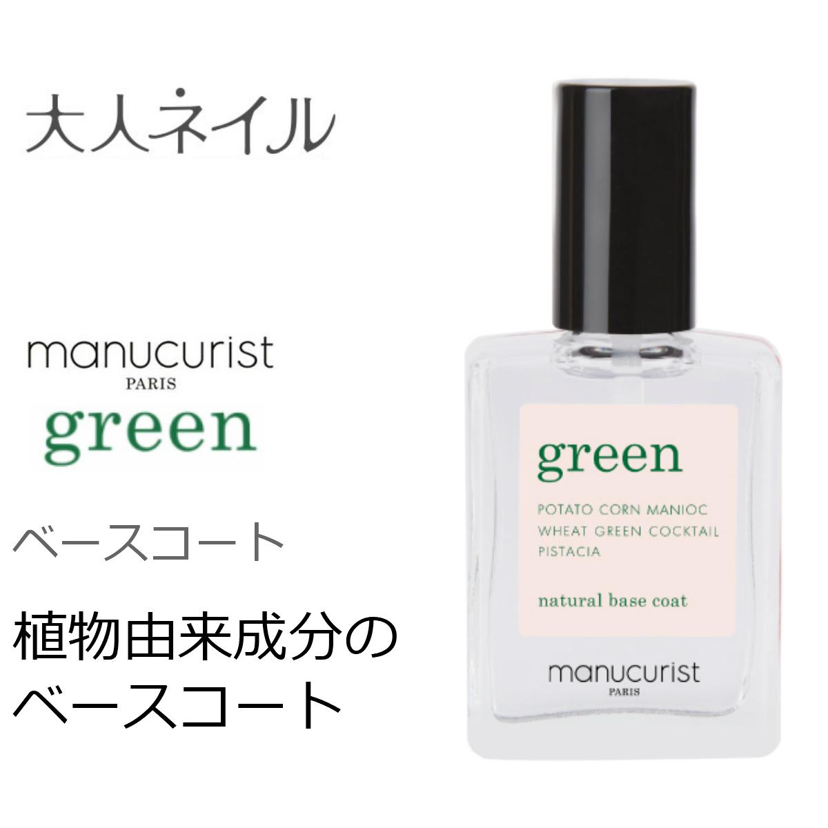 green グリーン ナチュラルベースコート 31500  15ml 爪にやさしい 長持ち 植物由来 検定