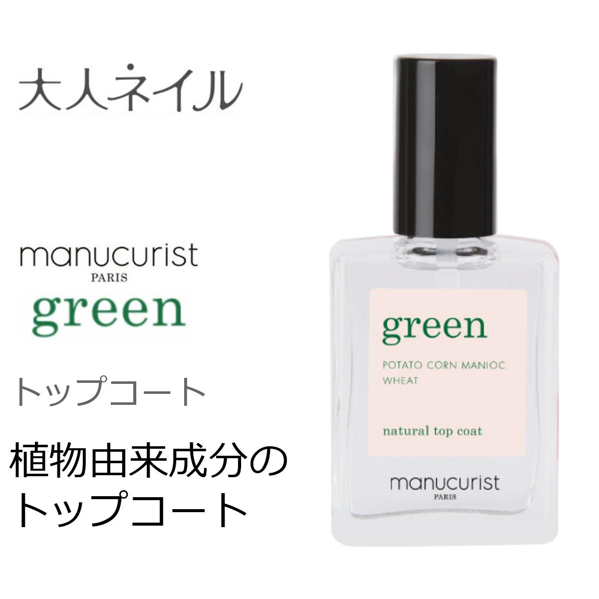 green グリーン ナチュラルトップコート 31501 15ml 爪にやさしい 長持ち 植物由来 検定