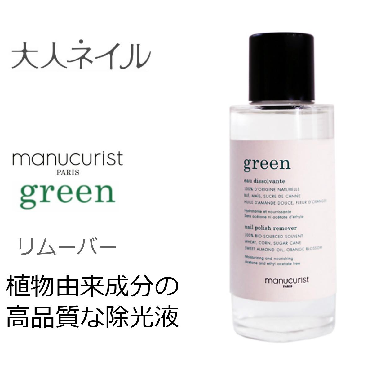 green グリーン ナチュラルネイルリムーバー 100ml 爪にやさしい 除光液 カラー除去 100%植物由来 検定