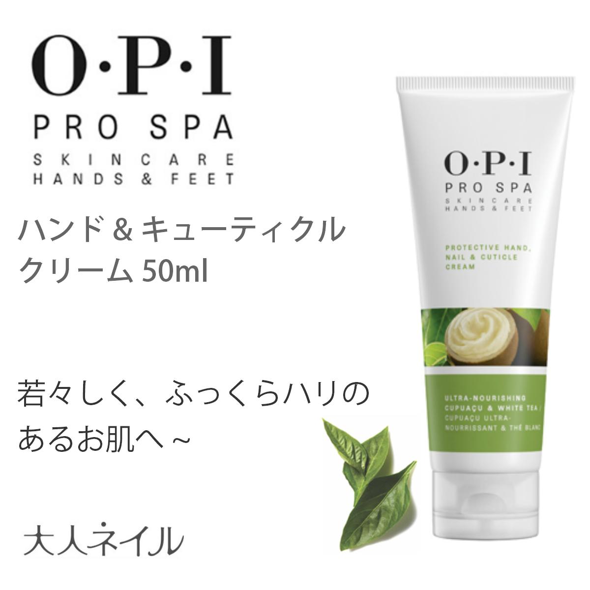 OPI プロスパ プロテクティブ ハンドネイル&キューティクルクリーム 50ml ハンドクリーム しっとり なめらか 保湿 乾燥対策 潤い