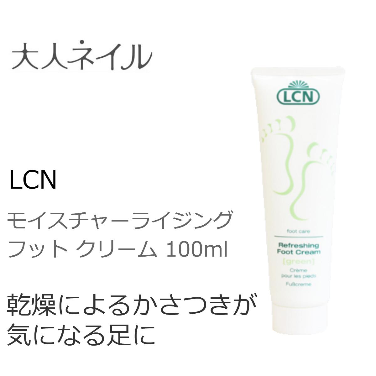 LCN モイスチャーライジング フット クリーム 100ml うるおい 健やか 乾燥 かさつき