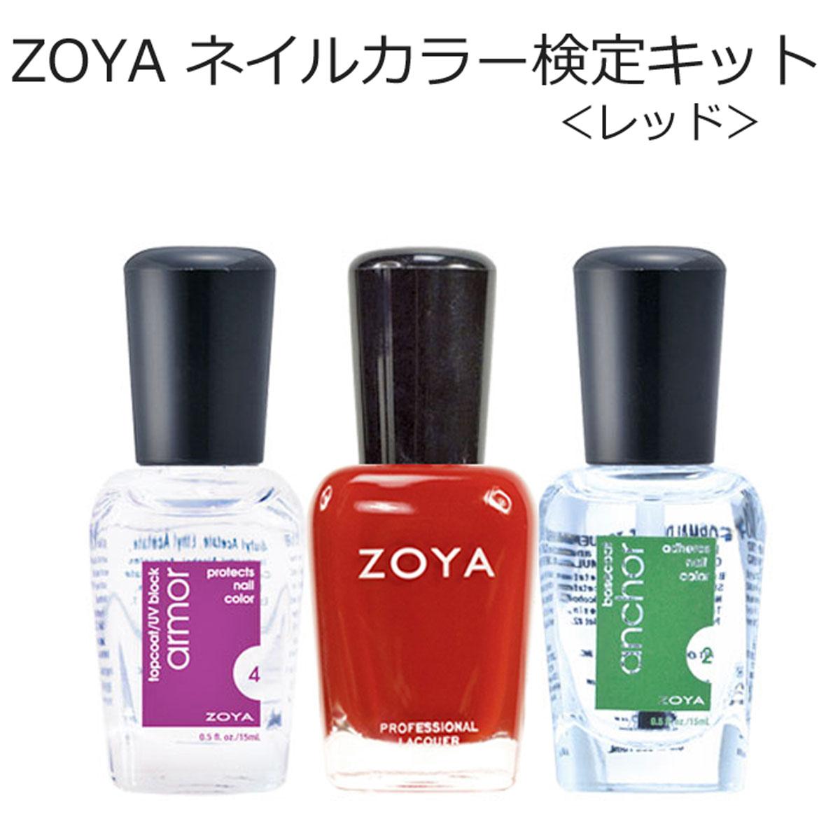 検定キット[レッド] ZOYA ゾーヤ ゾヤ ネイルカラー アーマートップコート & ZP259 & アンカーベースコート 15mL 自爪 の為に作られた ネイル にやさしい 自然派 マニキュア zoya セルフネイル にもおすすめ