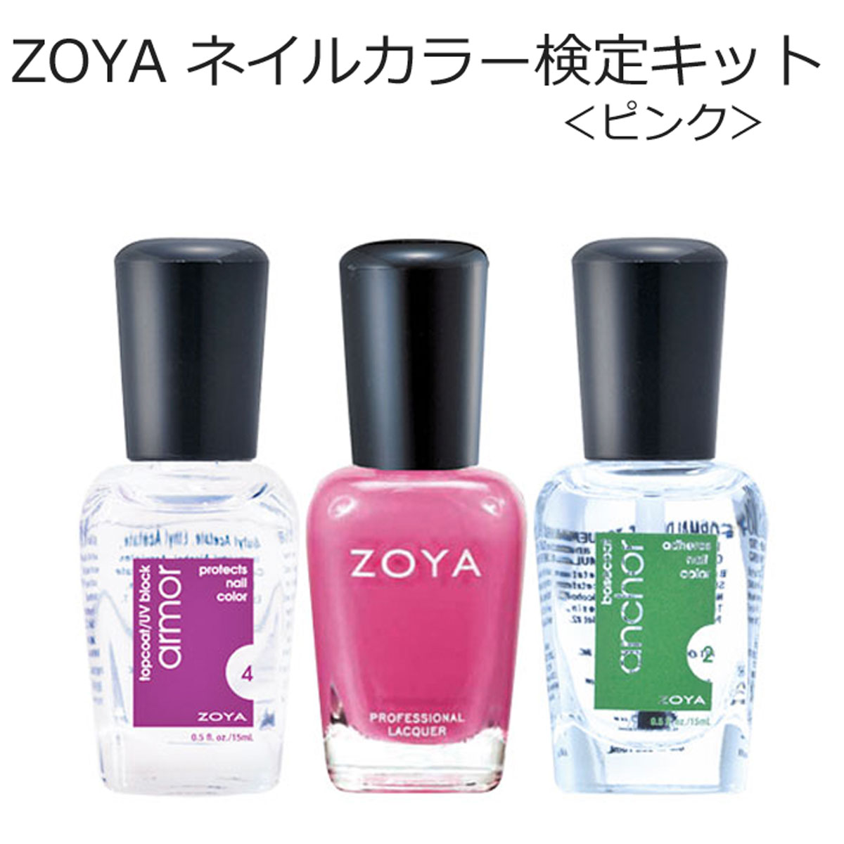 検定キット[ピンク] ZOYA ゾーヤ ゾヤ ネイルカラー アーマートップコート & ZP516 & アンカーベースコート 15mL 自爪 の為に作られた ネイル にやさしい 自然派 マニキュア zoya セルフネイル にもおすすめ
