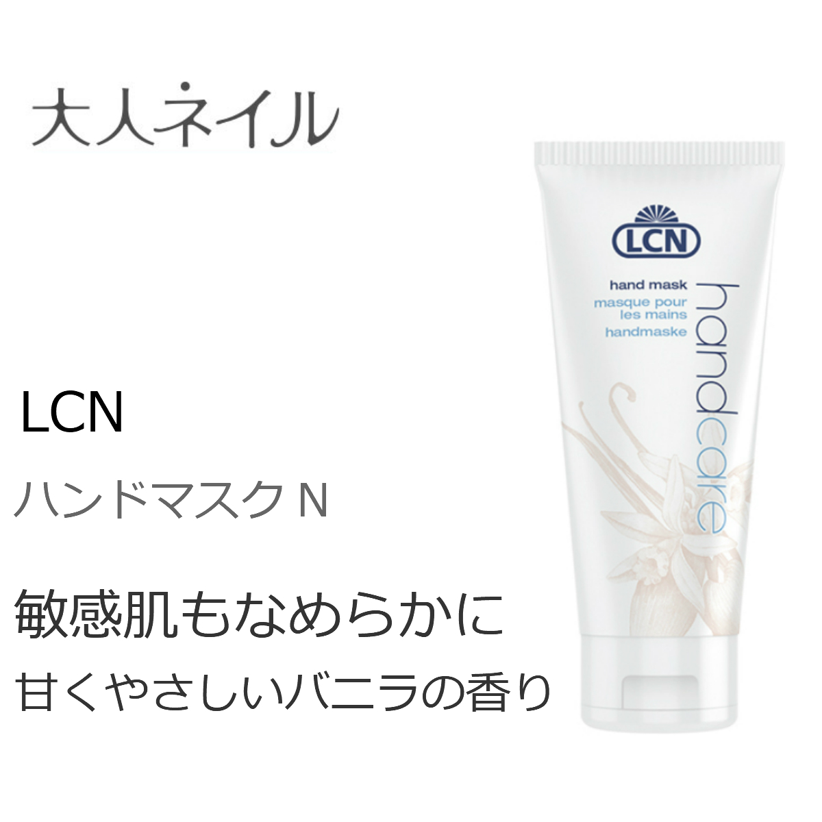 LCN ハンド マスク N  75ml 紫外線 乾燥 保護 うるおい 柔軟性 健やか バニラ 香り