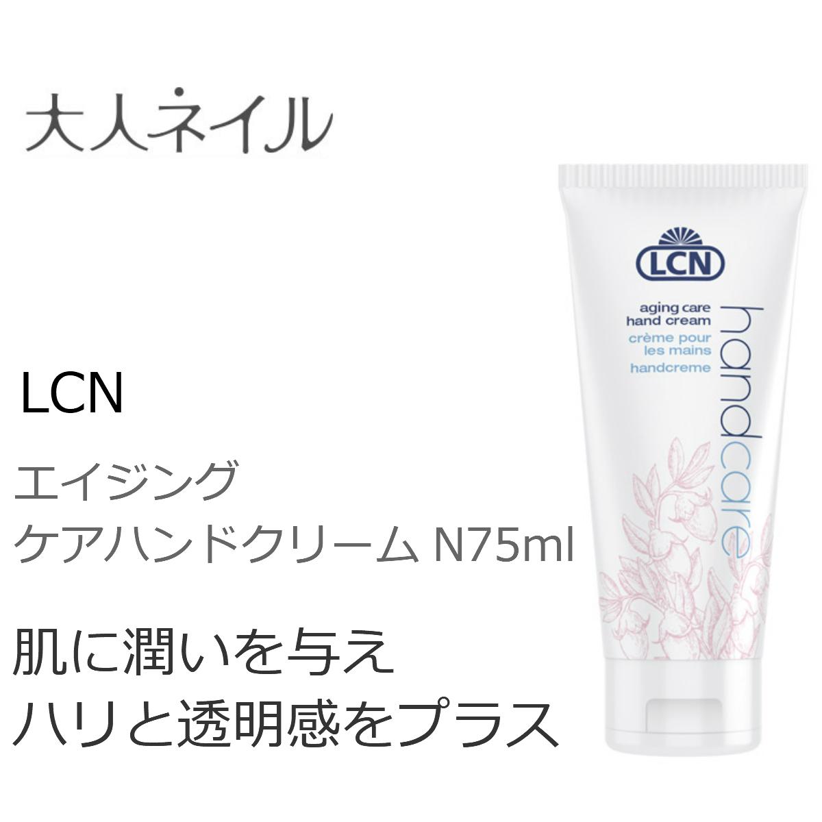 リニューアル!LCN エイジングケア ハンドクリーム N 75ml シワ くすみ 紫外線 乾燥 手肌 フローラル 香り