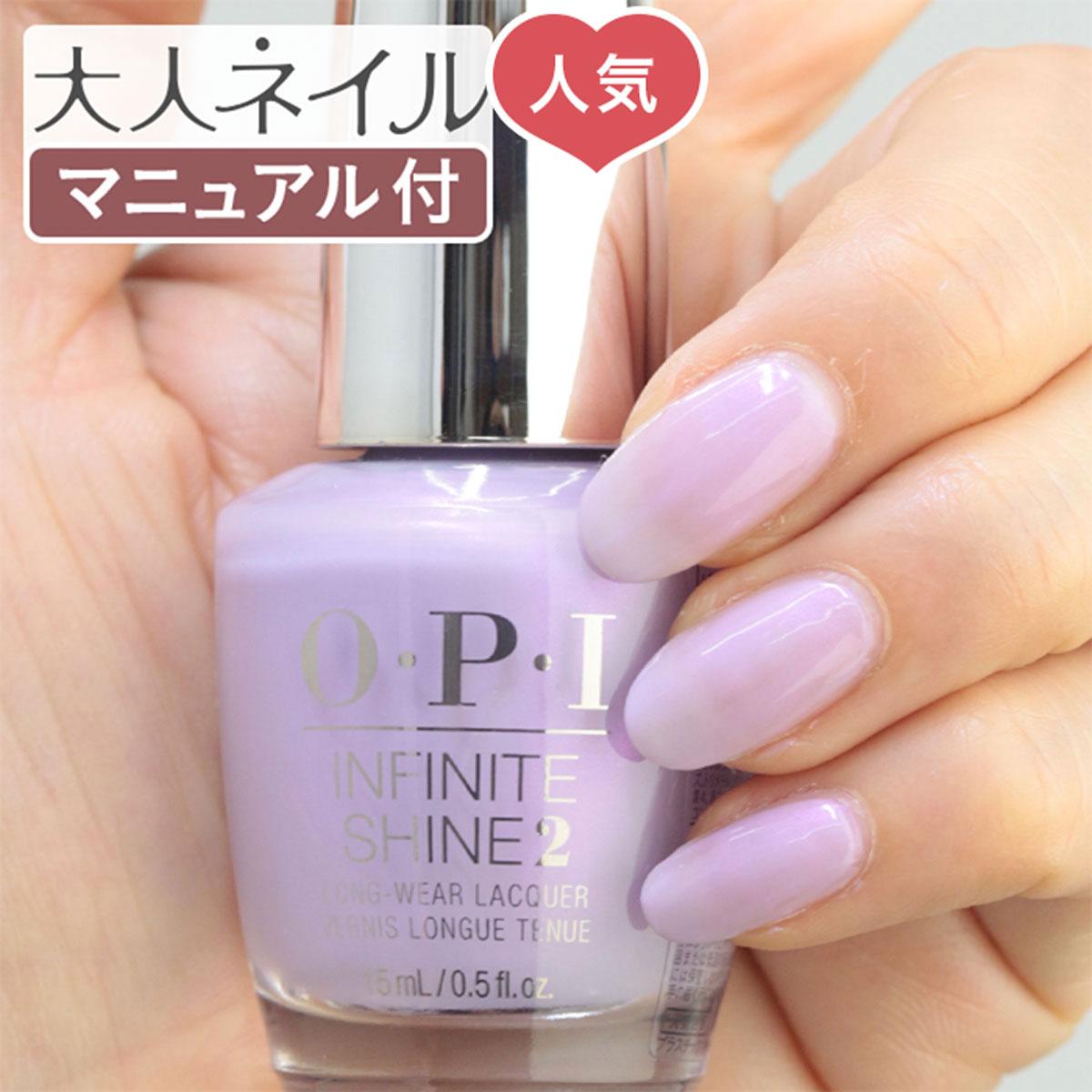 OPI INFINITE SHINE インフィニット シャイン IS-LE96 GlistenCarefully(グリスン ケアフリー!) 15ml うすパープル 夏ネイル 夏カラー 春ネイル 春カラー