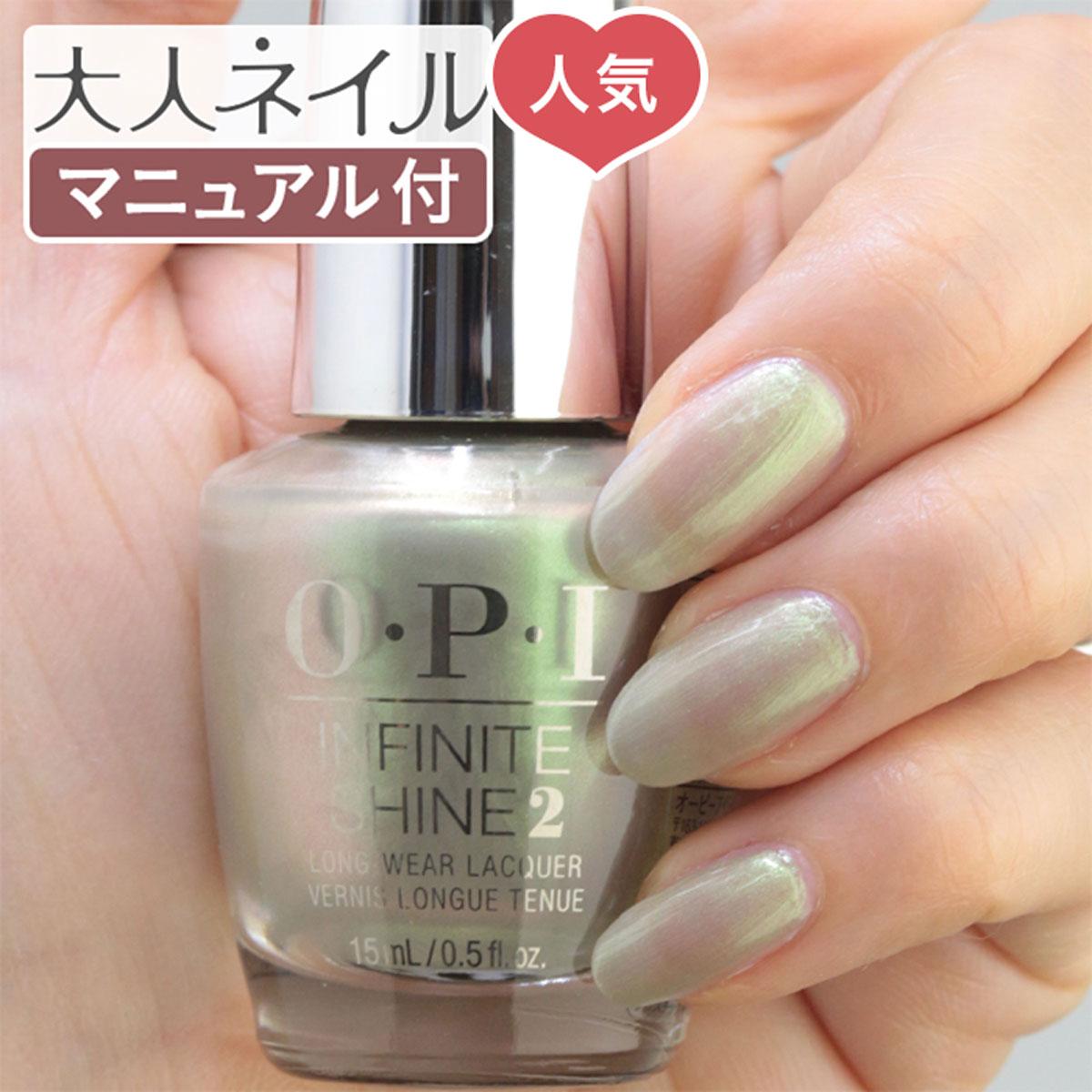 OPI INFINITE SHINE インフィニット シャイン IS-LE99 OliveforPearls(オリーブ フォー パールズ!) 15ml グリーン パール 偏光 夏ネイル 夏カラー