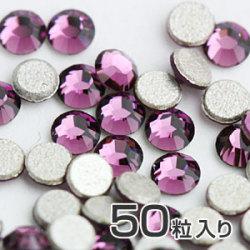 スワロフスキーラインストーン2028アメジストSS7(約2.1mm) [50粒]