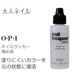 OPI ネイルラッカー・シンナー(薄め液) 60ml