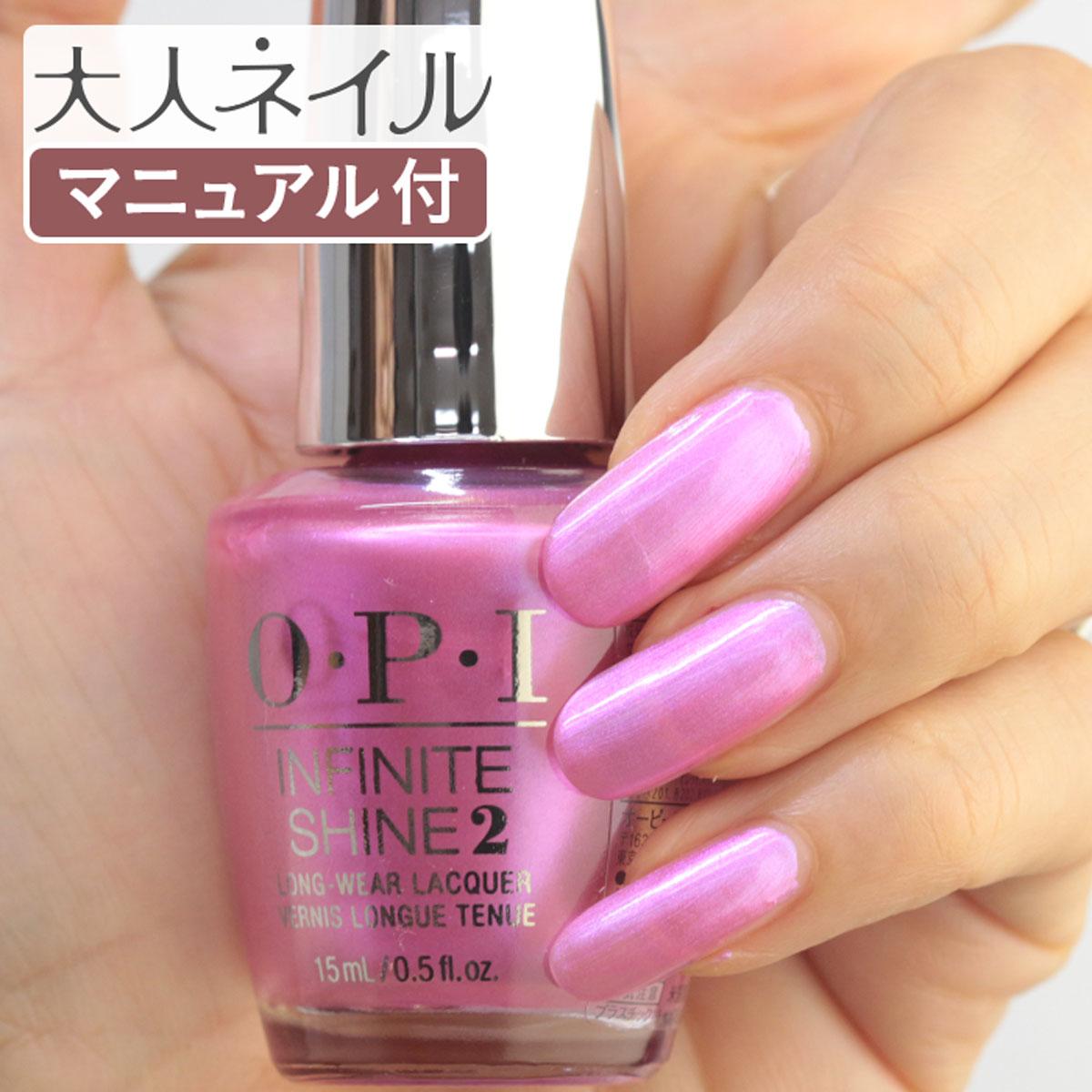 OPI INFINITE SHINE インフィニット シャイン IS-LSR6 RainbowsinYourFuchsia(レインボーズ イン ユア フューシャ) 15ml ピンク パール 偏光 夏ネイル 夏カラー ペディキュア