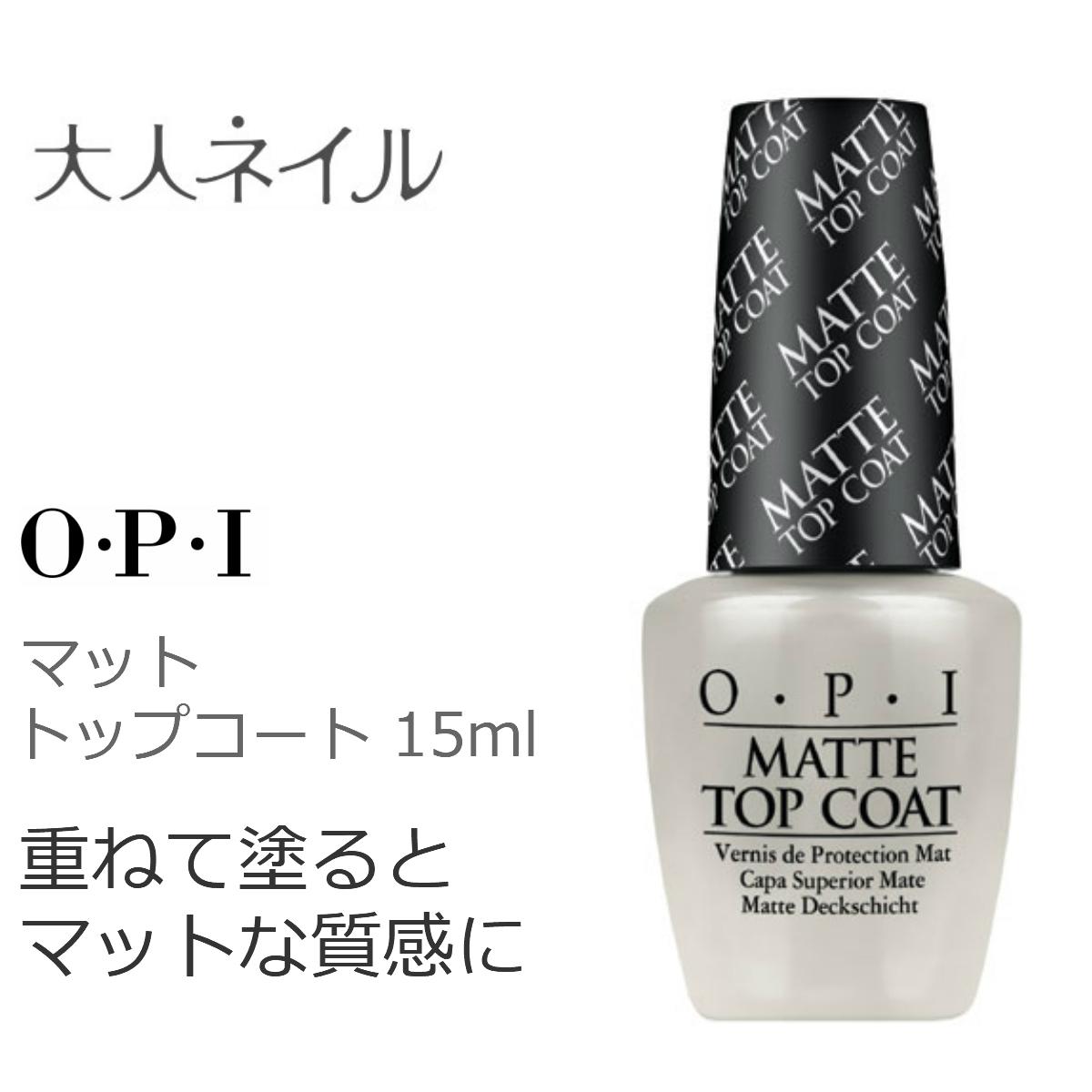 OPI オーピーアイ マットトップコート15ml 質感 簡単 マットネイル