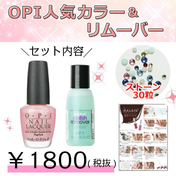 OPI オーピーアイ マニキュアセット (OPI人気カラー&リムーバー&ストーン)