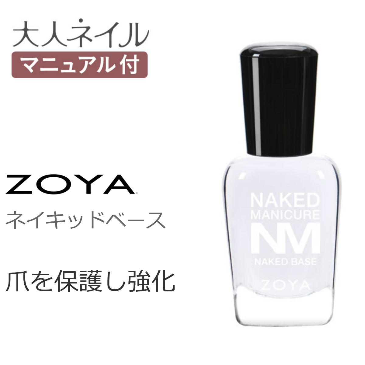 ZOYA ゾーヤ ネイキッドマニキュア ネイキッドベース 15ml 補強 成長促進 ベースコート 強化
