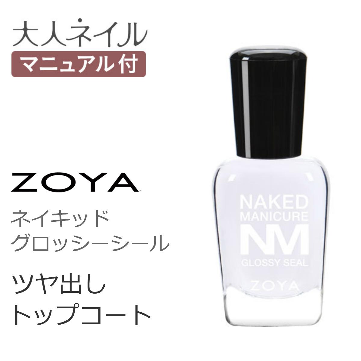 ZOYA ゾーヤ ネイキッドマニキュア グロッシーシール 15ml グロストップコート ツヤ