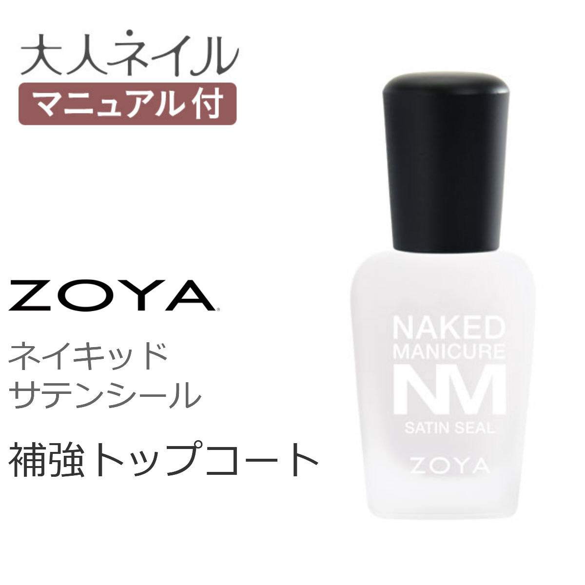 ZOYA ゾーヤ ネイキッドマニキュア サテンシール 15ml トップコート 補強 厚み 滑らか ややマット 自然 自爪に近い