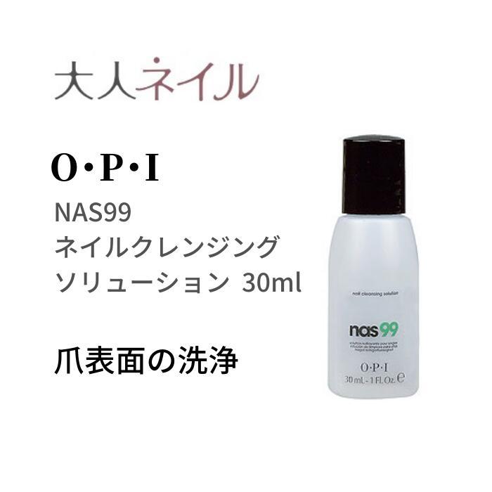 OPI NAS99 ネイルクレンジングソリューション 30ml ネイル定着力アップ剤
