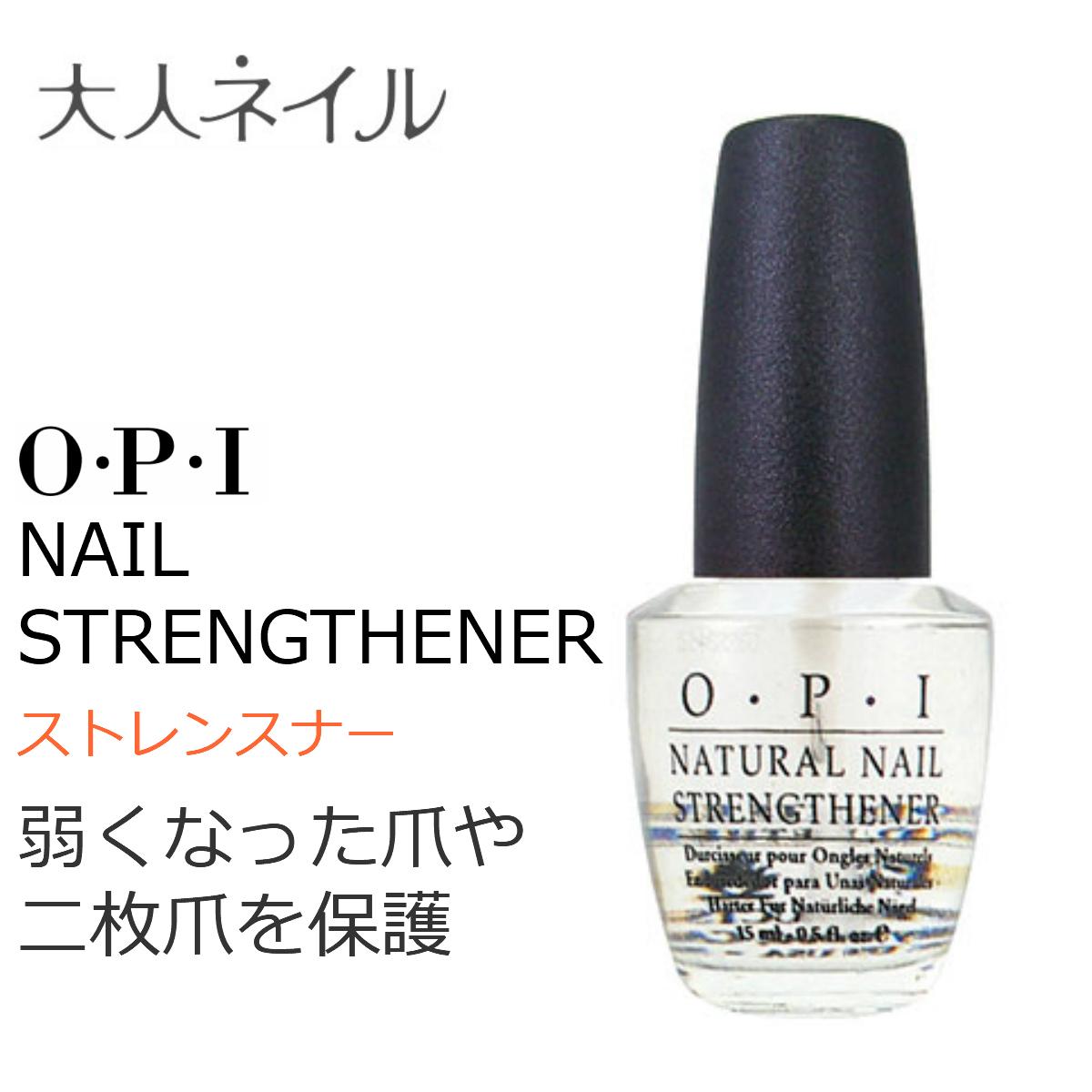 OPI オーピーアイ ナチュラルネイルストレンスナー 爪強化剤 15ml 補強 保護 ギター 硬く マニキュア ベースコート セルフネイル 男性にもおすすめ