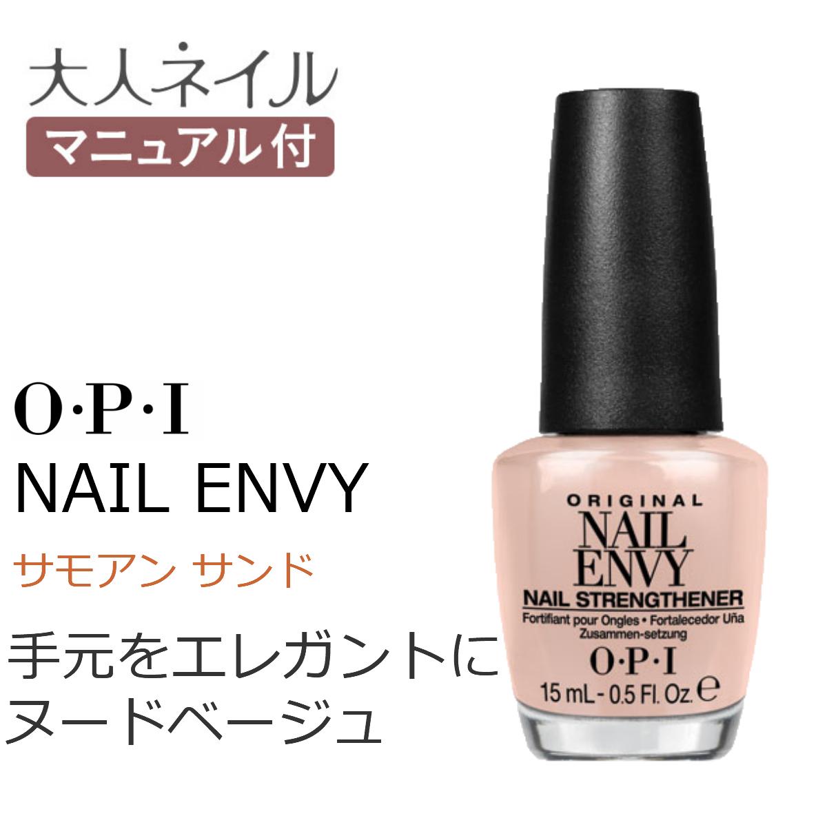 国内正規品 OPI オーピーアイ ネイルエンビー NL 221 Samoan Sand サアモン サンド 15ml カラー 爪強化剤 爪割れ 薄い爪 二枚爪 ネイルケア ベースコート opi