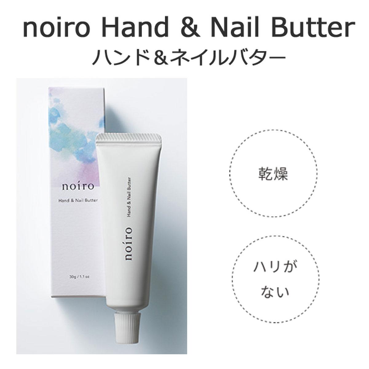 noiro ノイロ ハンド&ネイルバター 30g エイジングケア ハリ ハンドクリーム ネイルクリーム ネイルケア