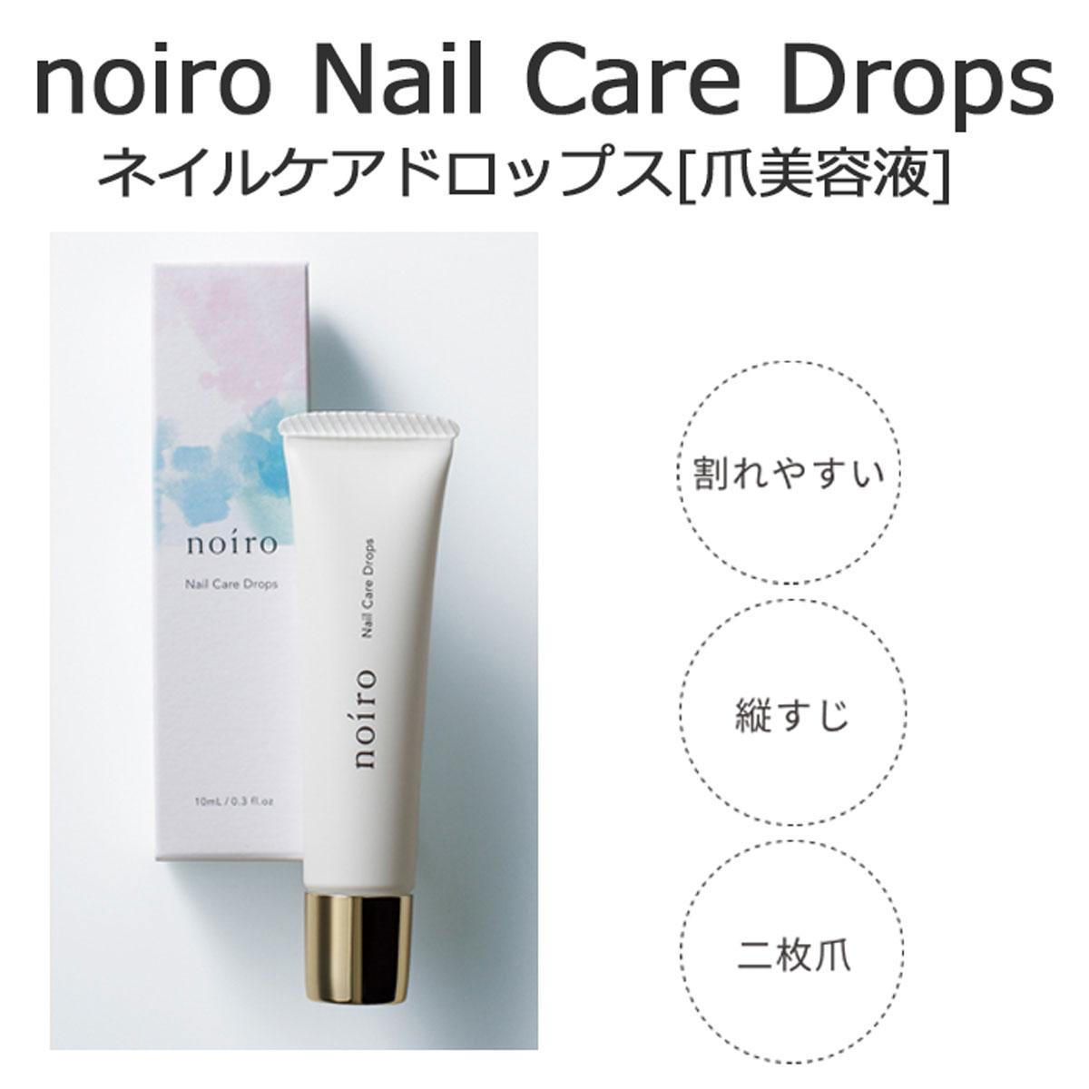 noiro ノイロ ネイルケアドロップス 爪美容液 10mL 補修 すこやか 整える