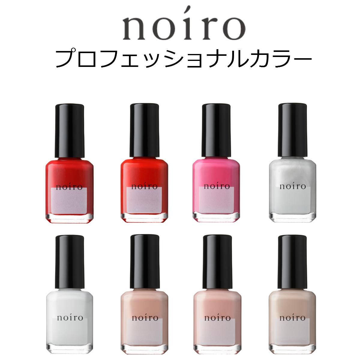 noiro ノイロ ネイルカラー 11ml プロフェッショナル 検定 コンペティション 爪に 優しい マニキュア セルフネイル 指先 手 きれい