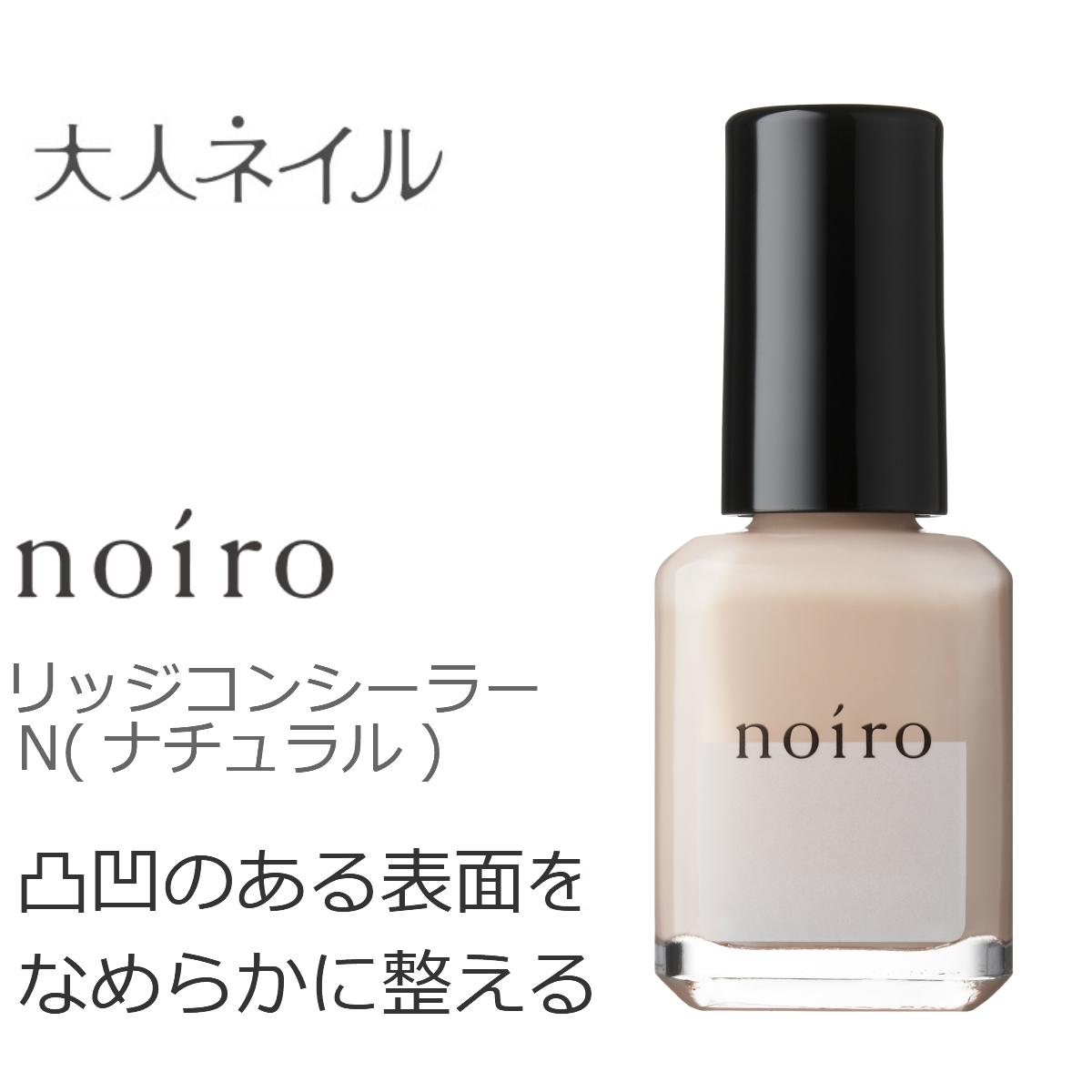 noiro ノイロ リッジコンシーラー N(ナチュラル) 11ml 爪に やさしい マニキュア セルフネイル ベースコート 凹凸 なめらか ナチュラル スキンカラー