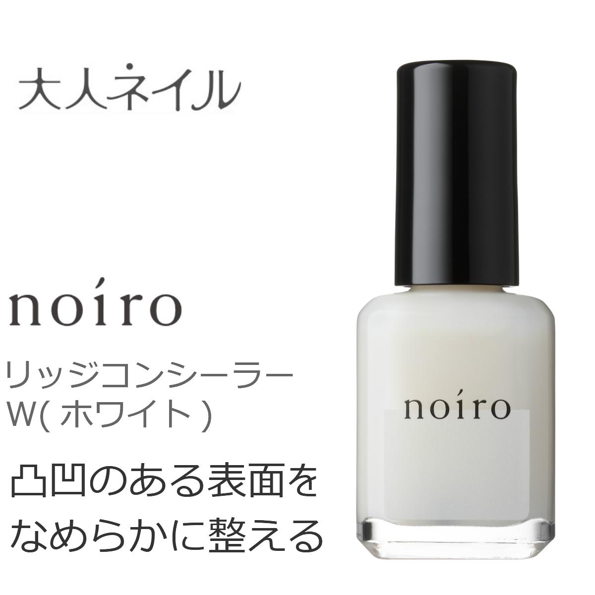 noiro ノイロ リッジコンシーラー W(ホワイト) 11ml 爪に やさしい マニキュア セルフネイル ベースコート 凹凸 なめらか