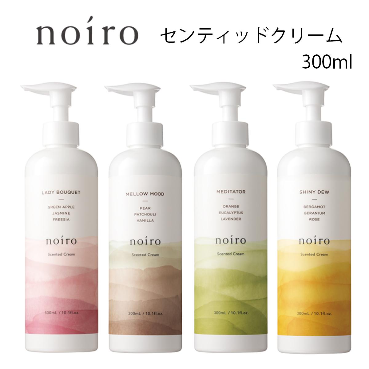 【宅配送料無料】noiro ノイロ センティッドクリーム 300ml ハンドクリーム ボディクリーム うるおい 香り