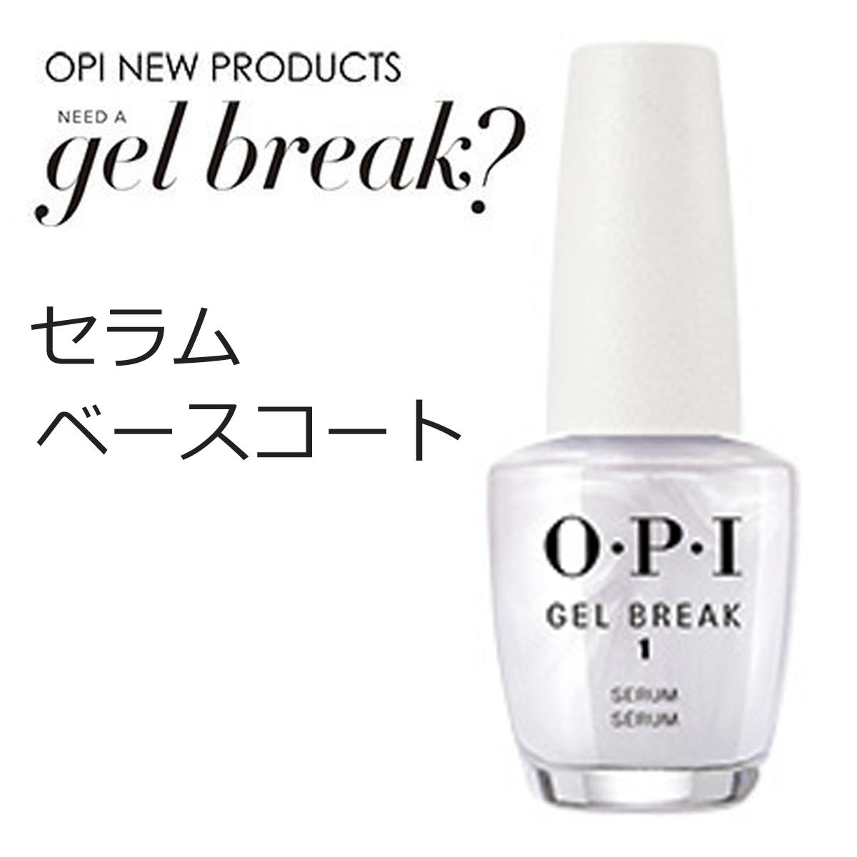 OPI ジェルブレイク セラム ベースコート NTR01 15ml ジェルで傷んだ 割れ 薄い爪 二枚爪 ダメージ補修 美容液 乾燥 うるおい