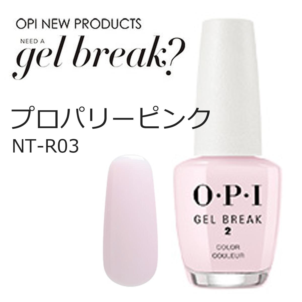 OPI ジェルブレイク ネイルラッカー プロパリー ピンク NTR03 15ml 美爪 凹凸 半透明カラー ムラになりにくい