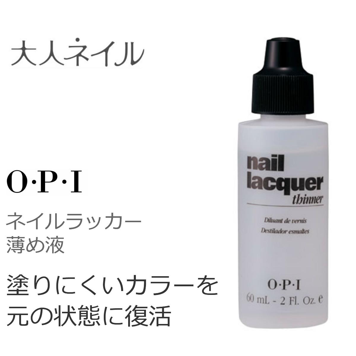 OPI ネイルラッカー・シンナー 薄め液 60ml どろっとした マニキュア 復活させる