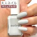 noiro ノイロ ネイルカラー S023 utatane(限定色) 11ml 爪に やさしい マニキュア セルフネイル ライトグレー