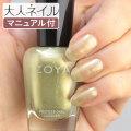 ZOYA ゾーヤ ゾヤ ネイルカラー ZP1058 15mL NICO 自爪 の為に作られた ネイル 爪にやさしい 自然派 マニキュア zoya セルフネイル にもおすすめ グリッター ゴールド ホリデー クリスマス ペディキュア