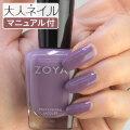 ZOYA ゾーヤ ゾヤ ネイルカラー ZP1073 15mL VIVIAN 自爪 の為に作られた ネイル 爪にやさしい 自然派 マニキュア zoya セルフネイル にもおすすめ クリーム グレープ パープル 春カラー 春ネイル