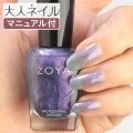 ZOYA ゾーヤ ゾヤ ネイルカラー ZP1075 15mL MARLOWE 自爪 の為に作られた ネイル 爪にやさしい 自然派 マニキュア zoya セルフネイル にもおすすめ グリッター パープル オーロラ