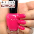 ZOYA ゾーヤ ゾヤ ネイルカラー ZP1080 JOYCE 15mL Darling ダーリン 自爪 の為に作られた ネイル 爪にやさしい 自然派 マニキュア zoya セルフネイル にもおすすめ ピンク 夏ネイル ペディキュア