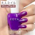 ZOYA ゾーヤ ゾヤ ネイルカラー ZP1085 BANKS 15mL easyneon 自爪 の為に作られた ネイル 爪にやさしい 自然派 マニキュア zoya セルフネイル にもおすすめ パープル バイオレット 夏ネイル ペディキュア