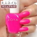 ZOYA ゾーヤ ゾヤ ネイルカラー ZP1088 JANIE 15mL easyneon 自爪 の為に作られた ネイル 爪にやさしい 自然派 マニキュア zoya セルフネイル にもおすすめ ネオン ビビット ピンク 夏ネイル ペディキュア