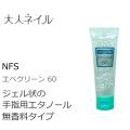 NFS エベクリーン 60 50ml 水なし アルコール洗浄 エタノール 無香料 潤い 乾燥 コンパクト 持ち運び便利
