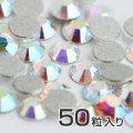 スワロフスキーラインストーン2028クリスタルabSS3(約1.4mm) [50粒]