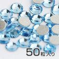 スワロフスキーラインストーン2028アクアマリンSS9(約2.6mm)[50粒]