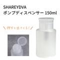 SHAREYDVA ポンプディスペンサー 150ml リムーバー容器 便利 除光液容器 検定