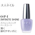 OPI(オーピーアイ) ネイルケア INFINITE SHINE(インフィニット シャイン) IS-T13 ストレンスニング ベースコート 薄く、割れやすい爪に