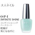 OPI(オーピーアイ) INFINITE SHINE(インフィニット シャイン) ネイルケア IS-T14 コンディショニング ベースコート 薄く、割れやすい爪に